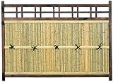 YATSUYA 目隠し竹フェンス 横型 56852