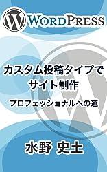 WordPress カスタム投稿タイプでウェブサイト制作