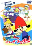 PARAPPA THE RAPPER パラッパラッパー TVアニメーション Stage.3 [DVD]