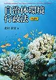 自治体環境行政法 第6版【新版発売!!】