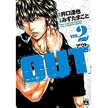 OUT 2 (ヤングチャンピオン・コミックス)