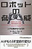ロボットの脅威 人の仕事がなくなる日 (日経ビジネス人文庫)