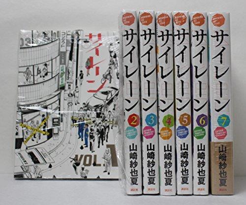 サイレーン コミック 全7巻完結セット (モーニング KC)の詳細を見る