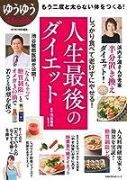 人生最後のダイエット (主婦の友生活シリーズ)