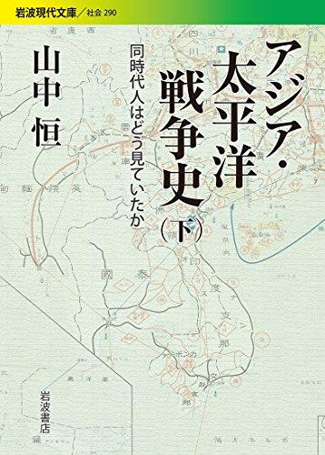 アジア・太平洋戦争史――同時代人はどう見ていたか(下) (岩波現代文庫)の詳細を見る