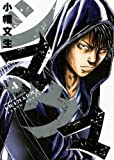 シマウマ 4 (ヤングキングコミックス)