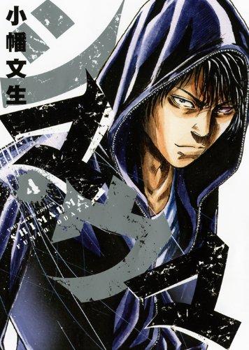 シマウマ 4 (ヤングキングコミックス)の詳細を見る