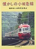 懐かしの小田急線―昭和30‐40年代の沿線を偲ぶ