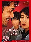 映画「ジェネラル・ルージュの凱旋」【TBSオンデマンド】