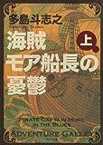 海賊モア船長の憂鬱 上 (角川文庫)