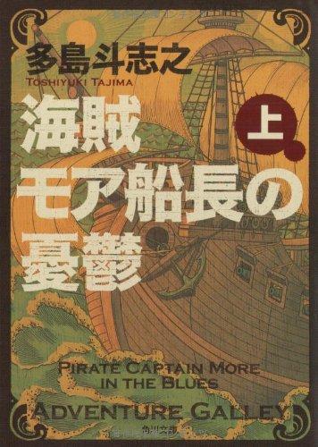 海賊モア船長の憂鬱 上 (角川文庫)の詳細を見る