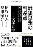 戦後思想の到達点 柄谷行人、自身を語る 見田宗介、自身を語る シリーズ・戦後思想のエッセンス 画像