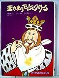 王さまのアイスクリーム (1978年) (ゆかいなゆかいなおはなし)