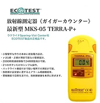 ガイガーカウンター TERRA-P+ (P)  ECOTEST 放射能測定機 CEマーク付き(マニュアル付属)