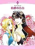 伯爵の告白 (エメラルドコミックス ハーモニィコミックス)