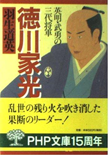徳川家光―英明・武勇の三代将軍 (PHP文庫)