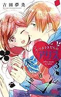 つまさきだちのアリス 3 (マーガレットコミックス)