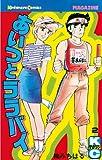 あいつとララバイ(2) (少年マガジンコミックス)
