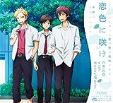 恋色に咲け♪CHiCO with HoneyWorksのCDジャケット