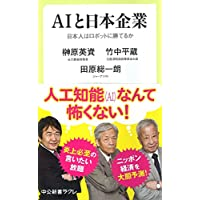 AIと日本企業 - 日本人はロボットに勝てるか (中公新書ラクレ)