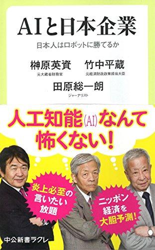 AIと日本企業 - 日本人はロボットに勝てるか (中公新書ラクレ 625)
