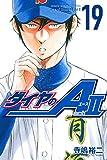 ダイヤのA act2(19) (講談社コミックス)