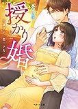 授かり婚~月満チテ恋ニナル~ (ベリーズ文庫)