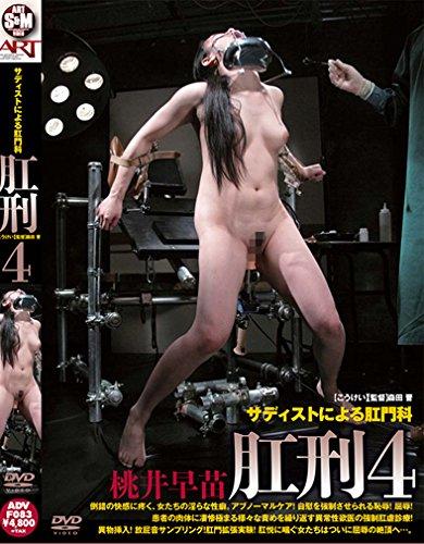 肛刑 4 桃井早苗 [DVD]