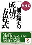 (文庫)稲盛和夫の「成功の方程式」 (サンマーク文庫)