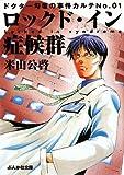 ロックド・イン症候群―ドクター勾坂の事件カルテ〈NO.01〉 (ぶんか社文庫)