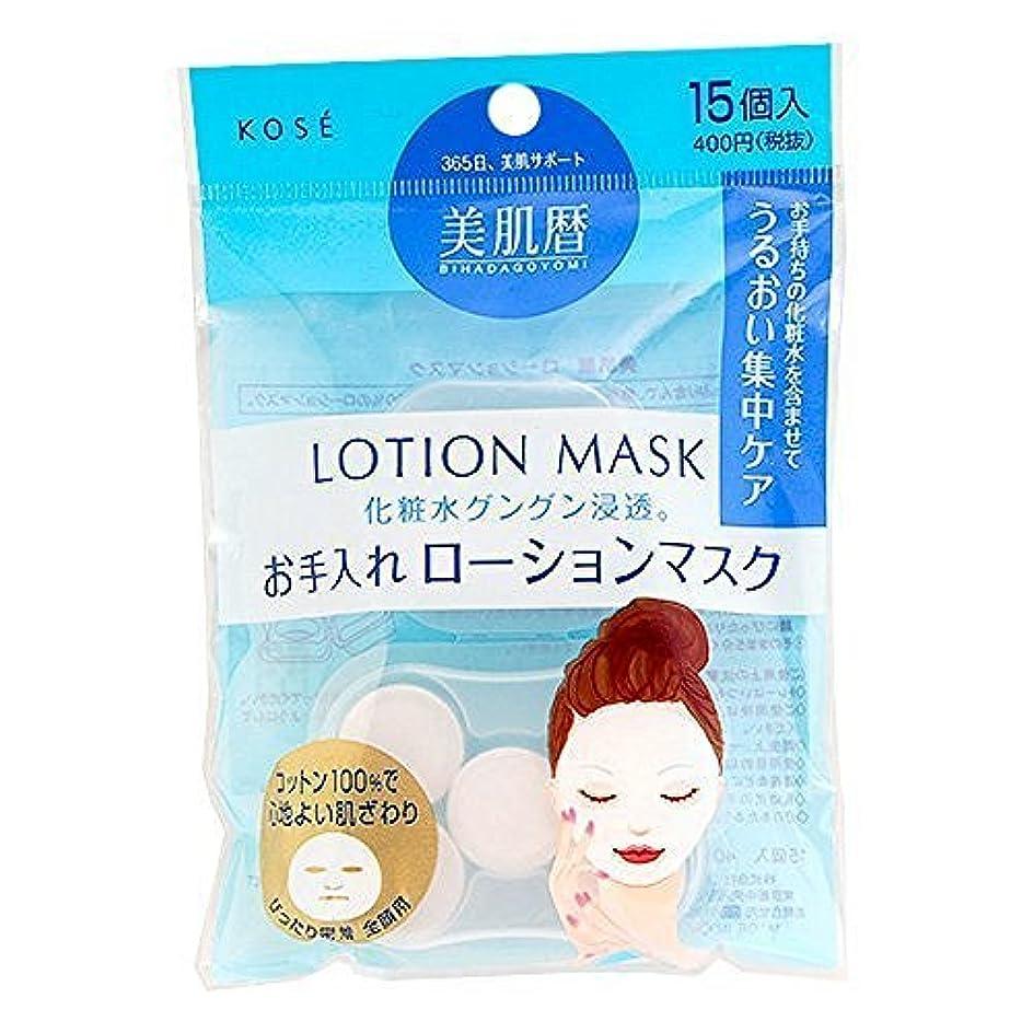 効率的に負荷構想するコーセー 美肌暦 ローションマスク(15個入)