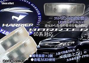 売り切れ間近!話題 沸騰 の トヨタ ( TOYOTA ) ハリアー ドア カーテシ ランプ ( LED ) フット ランプ 30系 60 系 ハイブリッド 対応!売り切り即終了となります
