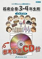 オクラホマミキサー(みんながみんな英雄)/AI(auCMソング)【3-4年生用、参考音源CD付】KGH140(小学生のための器楽合奏楽譜)