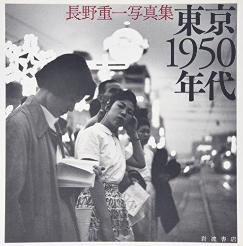 東京1950年代―長野重一写真集の詳細を見る
