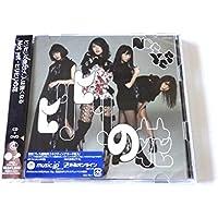 ヒリヒリの花[通常盤Type-C CD+DVD] (生写真付き)