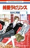 純愛ラビリンス 第5巻 (花とゆめCOMICS)