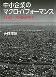 中小企業のマクロ・パフォーマンス 日本経済への寄与度を解明する
