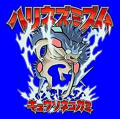 キュウソネコカミ「華麗なる飯」のジャケット画像