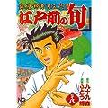 江戸前の旬 38―銀座柳寿司三代目 (ニチブンコミックス)