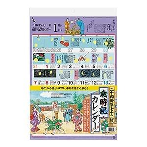 【2018年版・壁掛】 シーガル 歳時記カレンダー 小