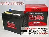 SOLITE(ソライト)カーバッテリー85D26R 国産車用 メンテナンスフリー