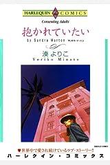 抱かれていたい (ハーレクインコミックス) Kindle版