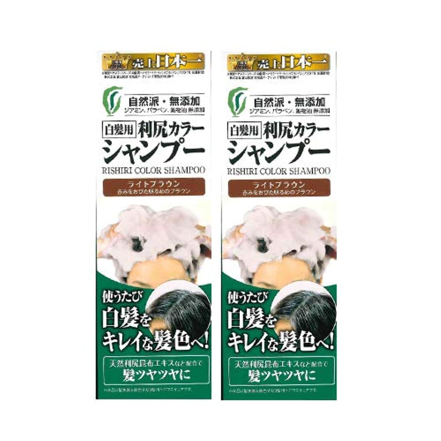 ポルティコ温室祭司利尻カラーシャンプー2本セット(ライトブラウン)