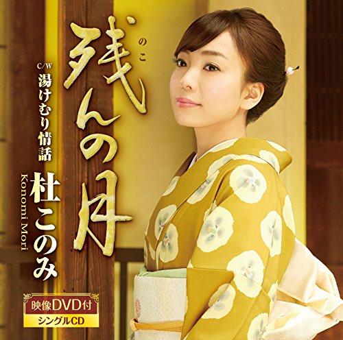 残んの月(DVD付)