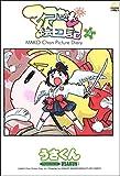 マコちゃん絵日記4