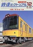 東京地下鉄 2016年 12 月号 [雑誌]: 鉄道ピクトリアル 別冊
