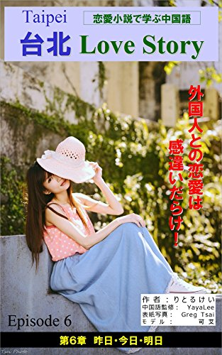 恋愛小説で学ぶ中国語 台北 Love Story 第6章: 昨日・今日・明日 (LITTLE-KEI.COM)