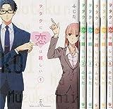 ヲタクに恋は難しい コミック 1-6巻セット