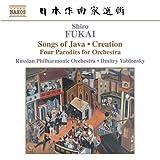 深井史郎:パロディ的な四楽章/バレエ音楽「創造」/交響的映像「ジャワの唄声」
