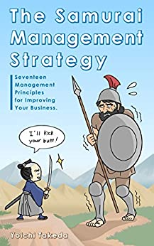 [Yoichi Takeda]のThe Samurai Management Strategy: Seventeen management principles for improving your business in small companies (English Edition)